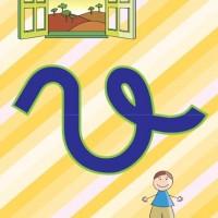Letras y más letras