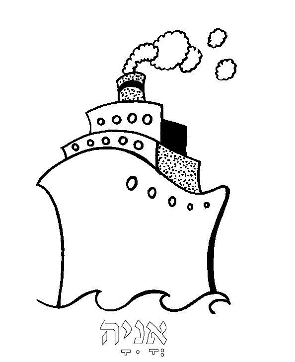 Dibujos De Transportes Para Colorear Por Mar Van Escuela