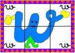 w 150x105 Recursos para el aula: Puzzle de letras recursos para el aula recursos maestros recursos didacticos letras lengua escuela en la nube educacion infantil blog educativo aprender abecedario abecedario